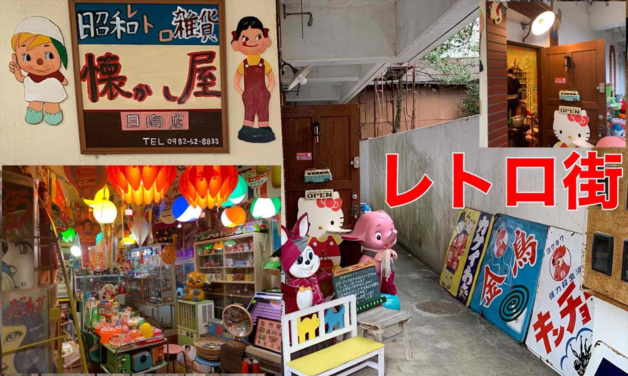 安斎ビル 富高駅前 昭和レトロストリート 隠れ家ショップでつかまえて
